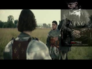 KING - (клип )ПОСМОТРИТЕ СРЕДНЕВЕКОВАЯ АНГЛИЯ !МОЛОДОЙ КОРОЛЬ ! ЛЮБОВЬ ! РЫЦАРИ ! ИНТРИГИ ! ПРЕДАТЕЛЬСТВА ! ПОЕДИНОК ! СРАЖЕНИЕ