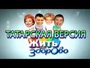 Данир Сабиров и Рамиля Хасанова «Жить здорово!» татарский юмор