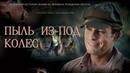 Пыль из-под колёс / Red dirt rising(2014) драма, воскресенье, 📽 фильмы, выбор, кино, приколы, топ, кинопоиск