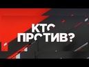 Кто против социально политическое ток шоу с Дмитрием Куликовым от 11 12 2019