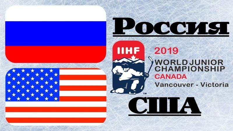 МЧМ-2019 Россия-США 12 финала (05.01.2019)