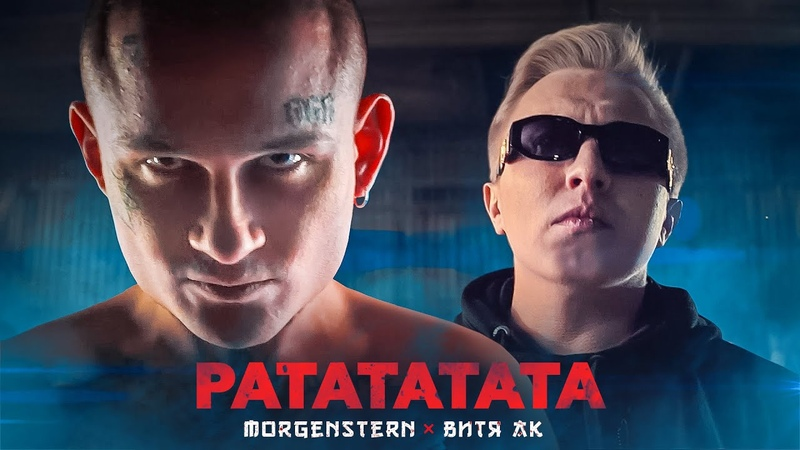 MORGENSHTERN Витя АК - РАТАТАТАТА (Премьера Клипа, 2020)