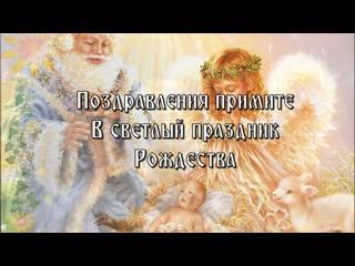 С Рождеством 2020. Поздравление с Рождеством Христовым. Музыкальная открытка