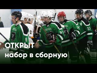 Приветствие от капитана сборной команды по хоккею Чёрные Медведи-Политех