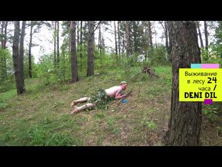 Выживание в лесу 24 часа / Deni Dil