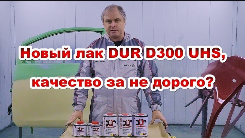 Тест нового лака от DUR DUR D300 UHS