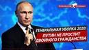 Генеральная уборка 2020: Путин не простит двойного гражданства (Романов Роман)