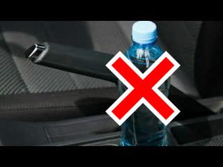 Не оставляйте бутылку с водой в машине