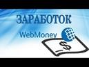 Заработок в интернете на официальном сайте webmoney
