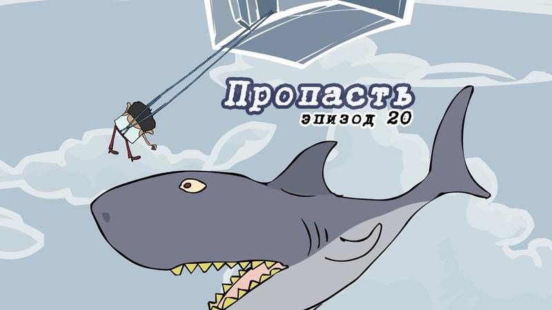 Магазинчик Бо Эпизод 20 Пропасть