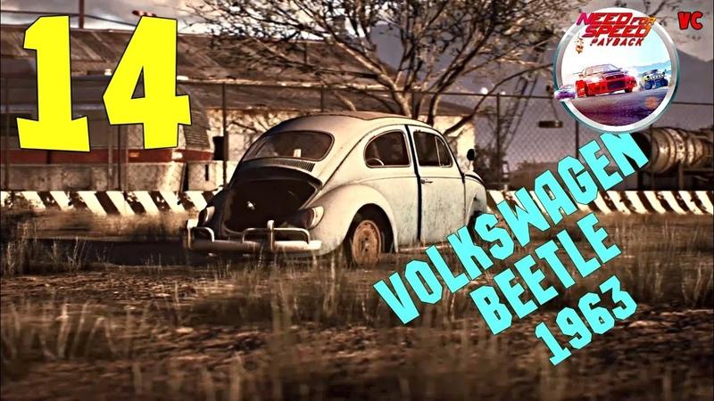 Need for Speed: Payback [no comments] 14 ~ VOLKSWAGEN BEETLE 1963 || Реликвия