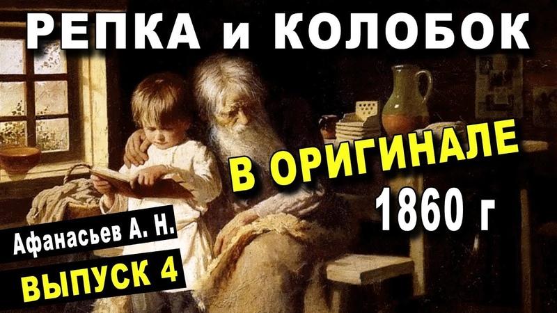 Репка и Колобок в ОРИГИНАЛЕ 1860 г Народные СКАЗКИ Афанасьев ВЫПУСК 4