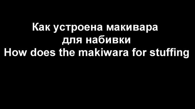 Как сделать макивару для набивки рук в киокушинкай How to make a makiwara for