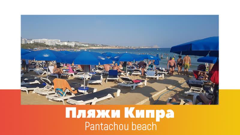 Кипр пляжи Pantachou beach Айя Напа