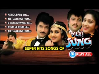 Meri Jung All Songs Collection