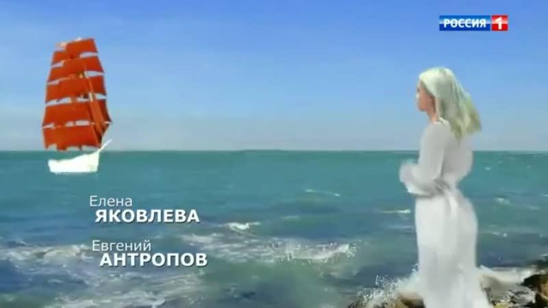 Заставка телесериала Большие надежды (Россия-1, 2020)