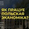 Як працуе польская эканоміка?