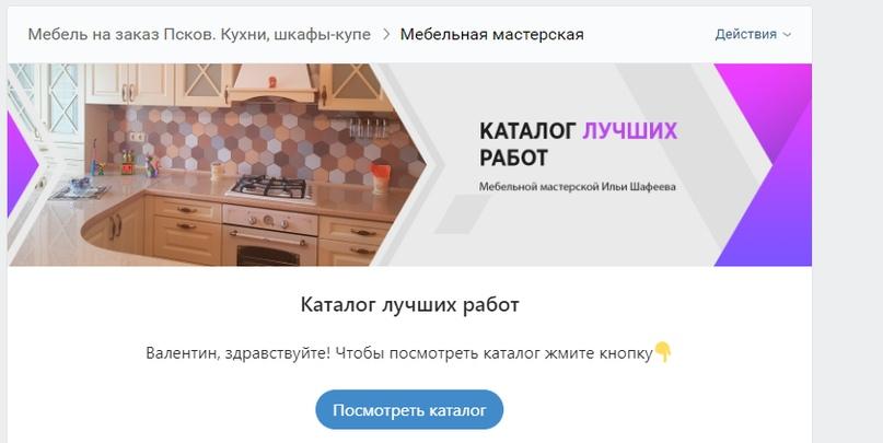 Кейс: Мебель на заказ в Пскове. Как получить более 100 качественных обращений?, изображение №2