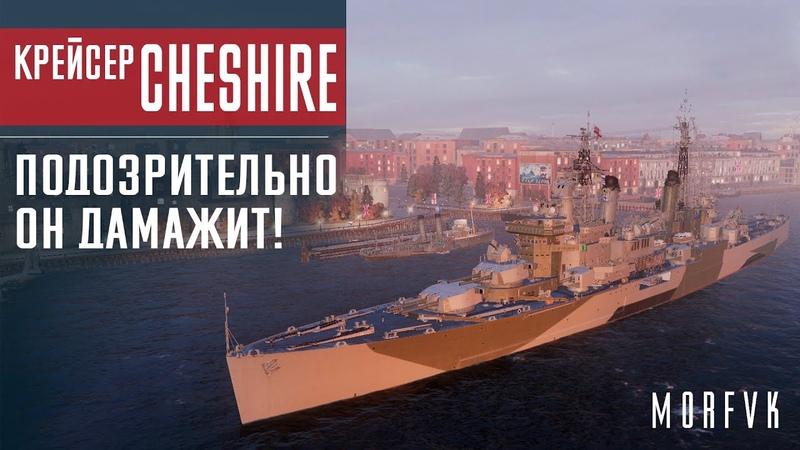 Обзор крейсера Cheshire Подозрительно....он дамажит!