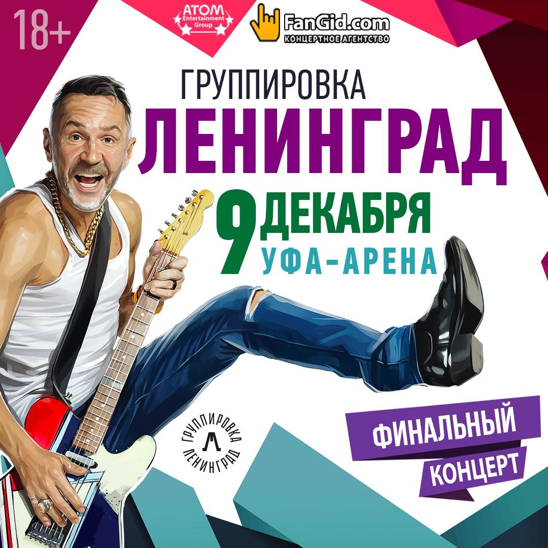Афиша ЛЕНИНГРАД / Уфа / 9 декабря/ Уфа-Арена