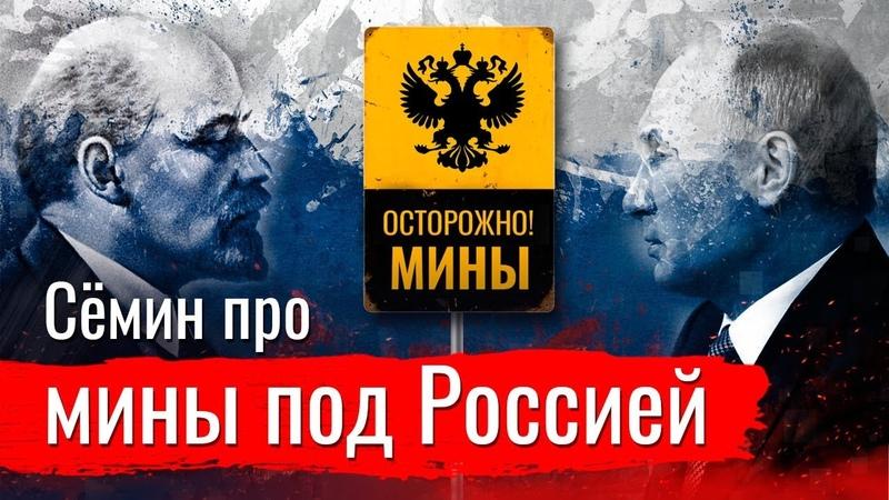 Сёмин про мины под Россией