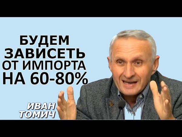 Цены на продукты будут выше чем в Европе Это закон о продаже земли иностранцам Иван Томич укр