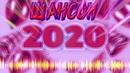 Шансон 2020 💗 Вот Сборник Обалденные красивые песни для души Январь 2020💗 песни Новинка года 2020
