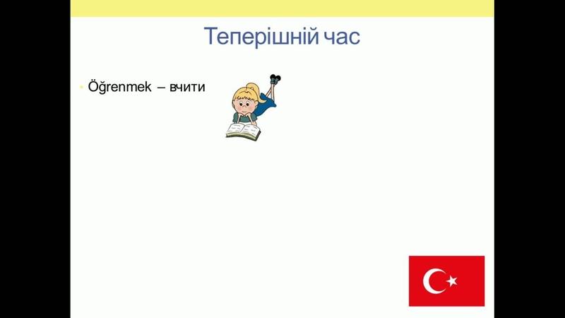 Турецька мова. Теперішній час -YOR