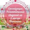 Свидание на крыше | ROMANTIKA43 |Титаник| Киров