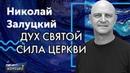 Залуцкий Николай Дух Святой сила церкви ПРОПОВЕДЬ 03 11 19