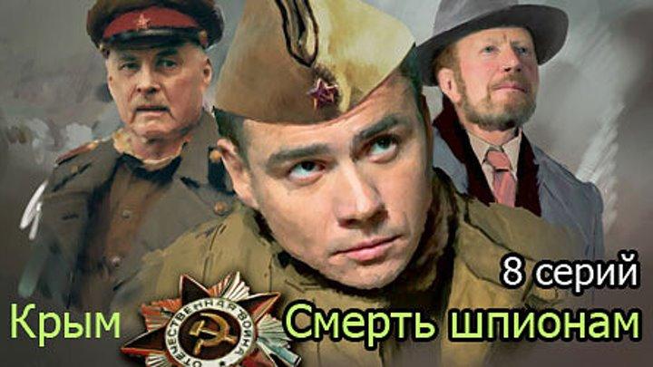 2008 Смерть шпионам Крым 8 серий Россия Украина военно шпионский детектив