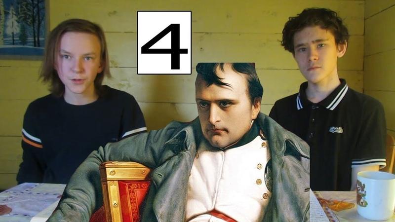 45 Максимилиан Робеспьер и не очень великая французская революция
