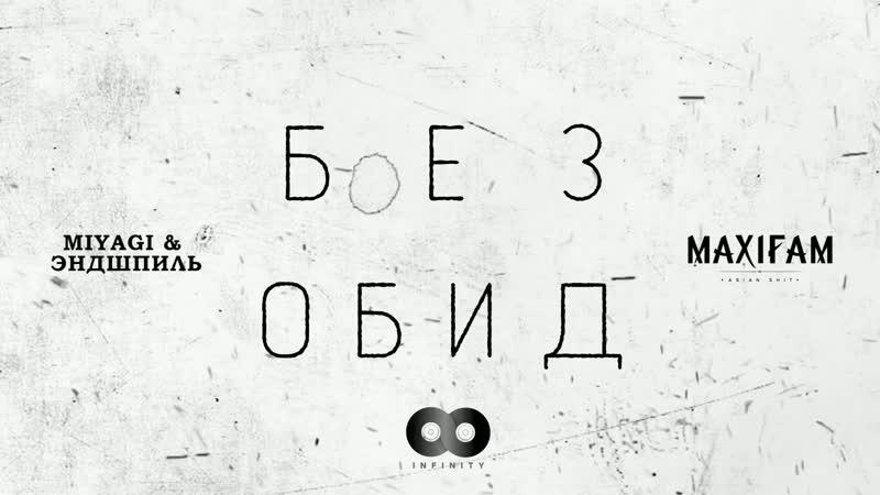 MAXIFAM feat Miyagi Эндшпиль Без Обид mp4
