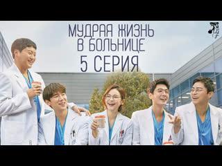 FSG Baddest Females Doctor Playbook | Мудрая жизнь в больнице 5/16 (рус.саб)
