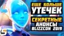 Overwatch 2 Еще больше утечек ► Секретные анонсы на Blizzcon 2019 ► Overwatch новости от Sfory