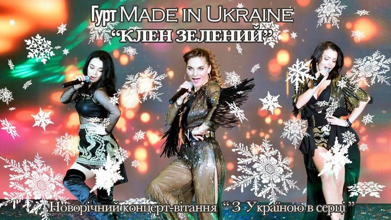 Гурт Made in Ukraine - Клен [Новорічний концерт-вітання З Україною в серці]