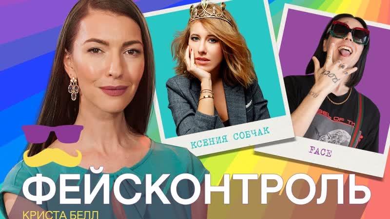 [Афиша] Фейсконтроль | Face, Собчак, Кищук, Лобода, Киркоров — Криста Белл судит их по внешности