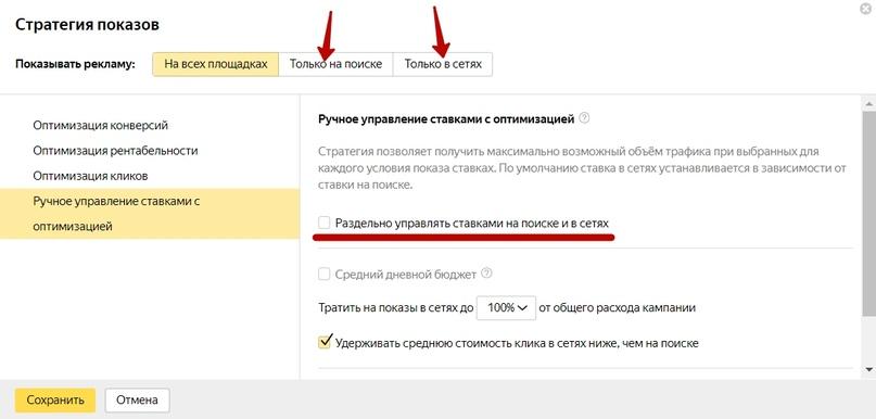 Стратегии управления ставками в Яндекс.Директе: проблемы и способы решения, изображение №9