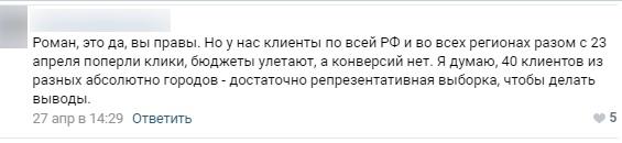 Стратегии управления ставками в Яндекс.Директе: проблемы и способы решения, изображение №12