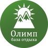 """База отдыха """"Олимп"""" Шигонский район"""