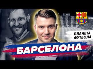 Планета Футбола. Барселона (часть II): Любимые пироги Месси | Тренировка с молодежью Барселоны