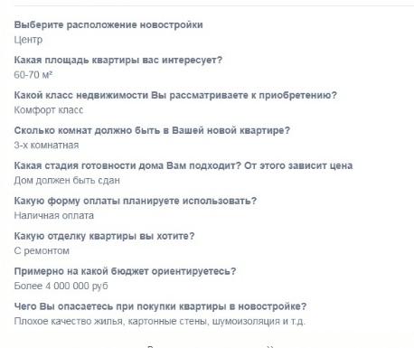 123 заявки на подбор новостроек + записи разговоров, изображение №28