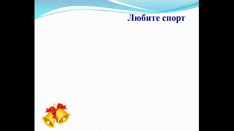 От Ирины Валентиновны wmv