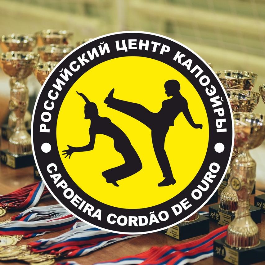 Афиша Ярославль I Соревнования по капоэйре - Ярославль 2019