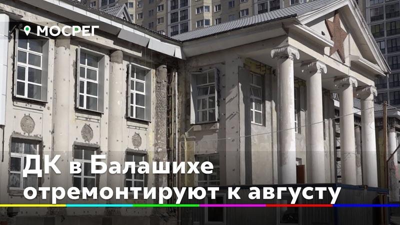 Дворец культуры в Балашихе отремонтируют к августу этого года