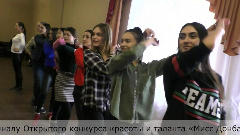 Подготовка к финалу Открытого конкурса красоты и таланта Мисс Донбасс 2019