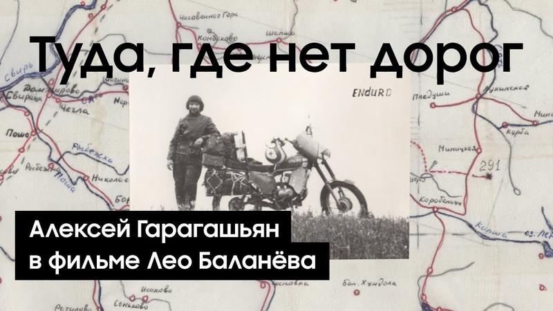 Туда, где нет дорог | История изобретателя Алексея Гарагашьяна | Документальный фильм » Freewka.com - Смотреть онлайн в хорощем качестве