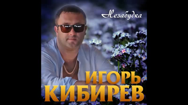 Игорь Кибирев - Незабудка | 2019 |