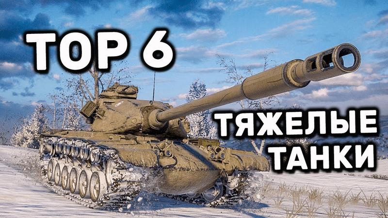 ТОП 6 Лучших прем танков WOT Console Тяжелые Танки 8 уровня World of tanks