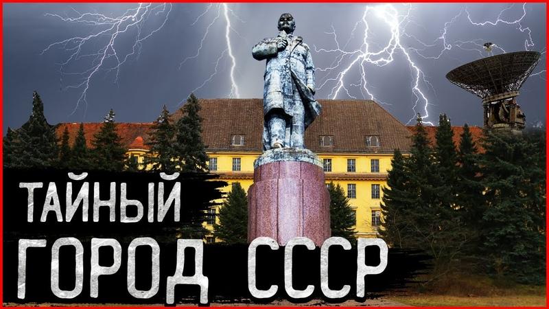 Города призраки СССР СЕКРЕТНЫЙ заброшенный Город Вюнсдорф Зона отчуждения как Чернобыль